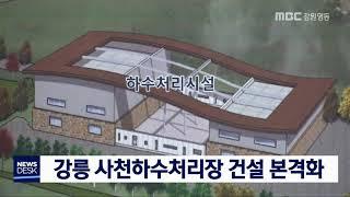 투/강릉 사천 하수처리장 건설 본격화