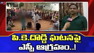 Ananthapuram SP Responds on KP Doddi Lovers Issue