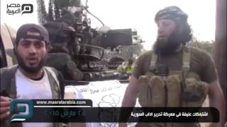 مصر العربية | اشتباكات عنيفة فى معركة تحرير ادلب السورية