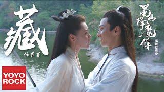 任菲菲《藏》【蜀山降魔傳 The Legend of Zu OST電影主題曲】官方高畫質 Official HD MV