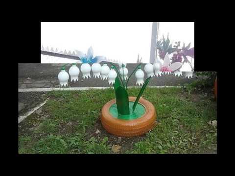Цветы из пластиковых бутылок на дачу своими руками 87