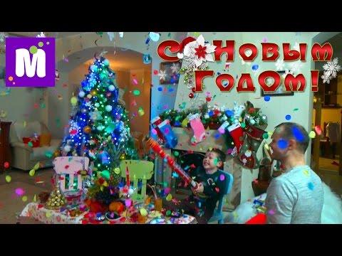 Подготовка к праздничному ужину и ПОЗДРАВЛЕНИЕ зрителей канала Мистер Макс С Новым 2016 годом !!!