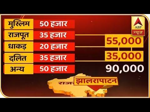 कौन बनेगा मुख्यमंत्री: राजस्थान के दौसा में जनता की राय | ABP News Hindi