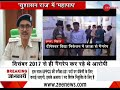 Bihar Teen Rape Case Police Arrests School Principal Along With 1 Teacher mp3