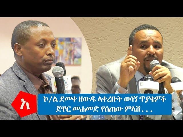 Jawar Mohammed Answers Questions In Bahir Dar
