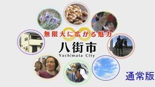 八街市プロモーションビデオ「無限大に広がる魅力 八街市」通常版