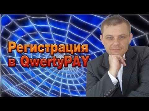 Регистрация в QwertyPAY (Евгений Вергус)