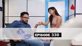Neela Pabalu | Episode 330 | 16th August 2019 | Sirasa TV