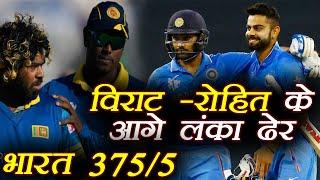 IND VS SL 4th ODI : India 375/5 , Virat Kohli, Rohit Sharma slams Hundreds | वनइंडिया हिंदी