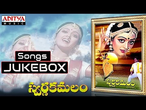 Swarna Kamalam Telugu Movie || Full Songs Jukebox|| Venakatesh || Bhanu Priya|| video