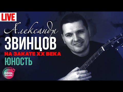 Клипы Александр Звинцов - Юность смотреть клипы