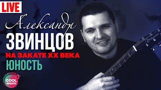 Александр Звинцов - Юность