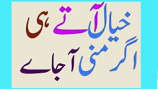 Download Health tips for all in urdu / hindi 3Gp Mp4