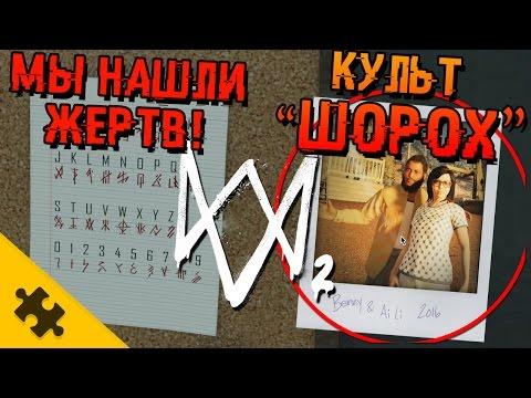 WATCH DOGS 2 ПАСХАЛКА ШОРОХ-ЖЕРТВЫ НАЙДЕНЫ!!! НОВЫЕ УЛИКИ! Пропавшие ЛЮДИ, КУЛЬТ! (Easter Eggs