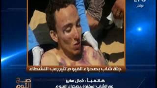 عم ضحية صحراء الفيوم يفجر مفاجأة عن مقتله