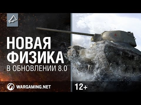 World of Tanks.     8.0!