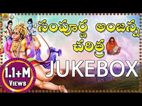 Anjanna Charitra Telugu Songs || Ramadevi Devotional Songs || Kondagattu Anjanna Songs Telugu