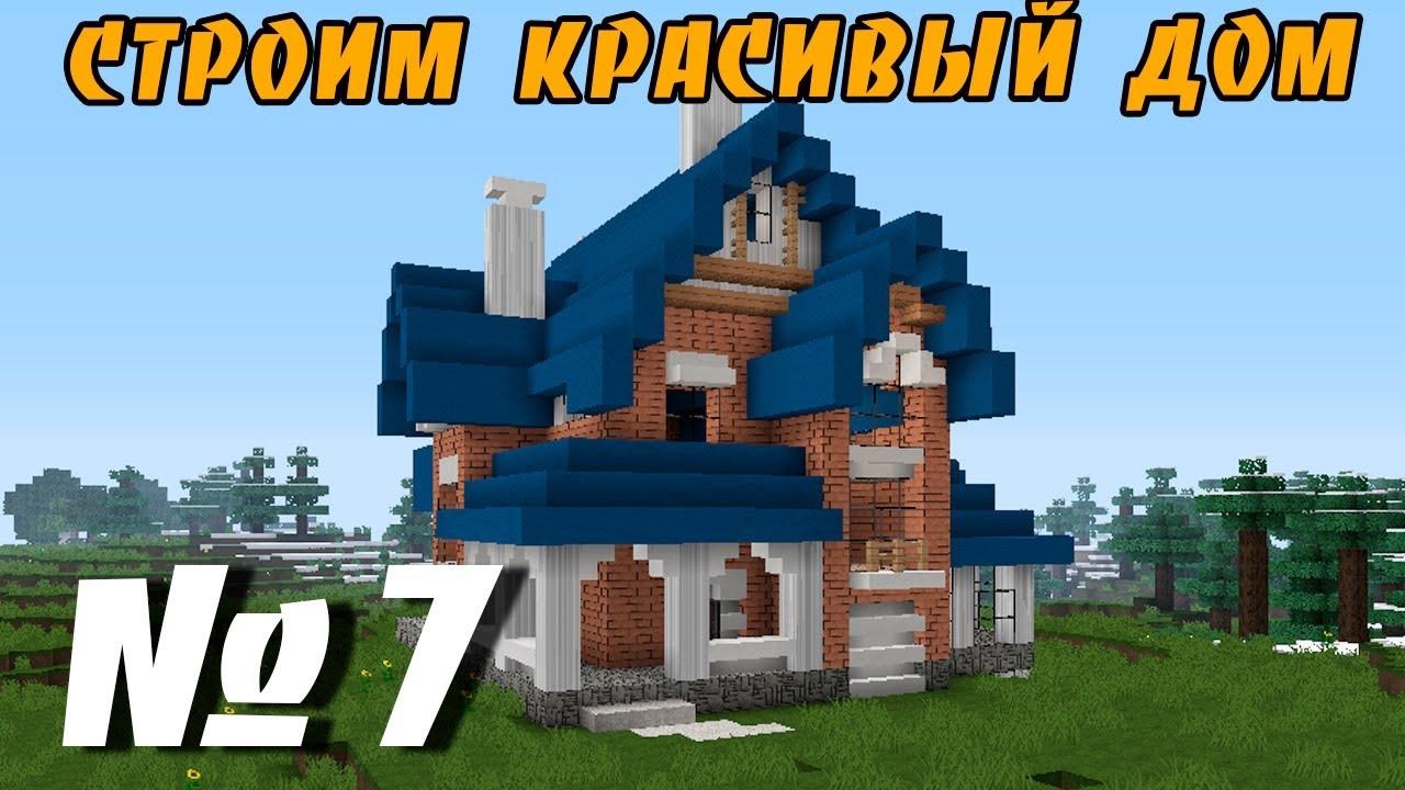 Как сделать большой красивый дом в майнкрафте видео