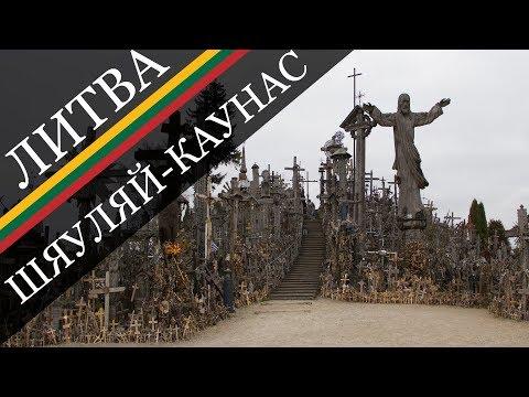 Гора крестов  в Шяуляе и ярмарка в Каунасе