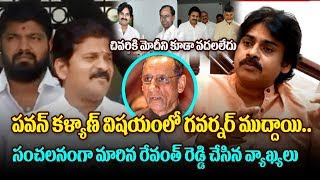 Revanth Reddy Using Sensational Words On Governor And Pawan Kalyan | CM KCR | Chandrababu Naidu
