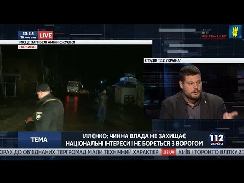 Національна безпека України та робота спецсжлуб у контексті вбивства Аміни Окуєвої. Коментарі Андрія Іллєнка