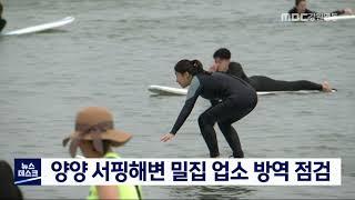 양양 서핑해변 밀집 업소 방역 점검