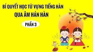 Bí Quyết Học Từ Vựng Tiếng Hàn - Cách Học Từ Vựng Tiếng Hàn Cực Nhanh Qua  Âm HÁN HÀN | Phần 3