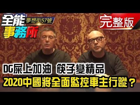 台灣-夢想街之全能事務所-20181130 DG屎上加油 筷子變精品 2020中國將全面監控車主行蹤?