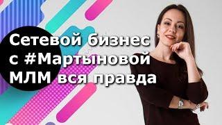 #Pride. Сетевой бизнес #сМартыновой.  Почему я выбрала Pride? #МЛМ вся правда !