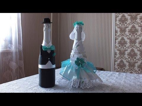 Своими руками украшаем свадебное шампанское