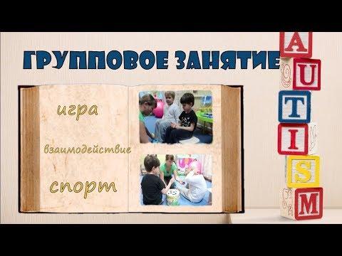 Влад - Занятие в группе. Социализация.Vlad Lesson in the group. Socialization . Autism Аутизм