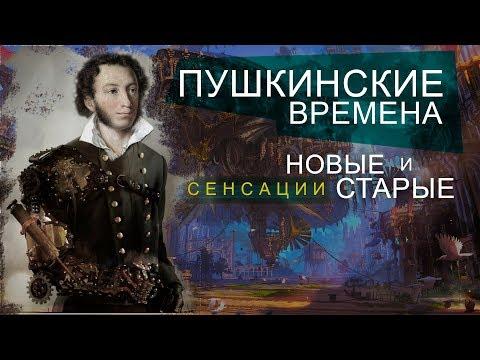Пушкинские ВРЕМЕНА! НОВЫЕ и старые СЕНСАЦИИ! #AISPIK #aispik #айспик