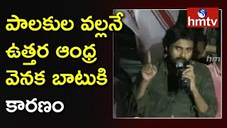Pawan Kalyan Speech in Bahiranga Sabha at Amadalavalasa  | hmtv