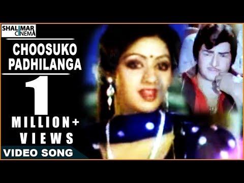 Anuraga Devatha Movie || Choosuko Padhilanga Video Song || NTR, Jayapradha, Sridevi