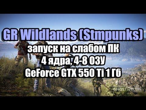 Тест Ghost Recon Wildlands запуск на слабом ПК (4 ядра, 4-8 ОЗУ, GeForce GTX 550 Ti 1 Гб)