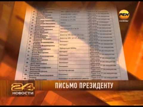 ГУО Минусинска снова в центре скандала