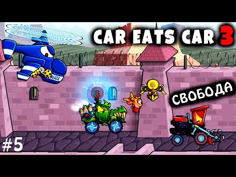 Хищные Машины 3  МАШИНА ЕСТ МАШИНУ  прохождение #5  Car eats Car 3  Игра для детей про машинки