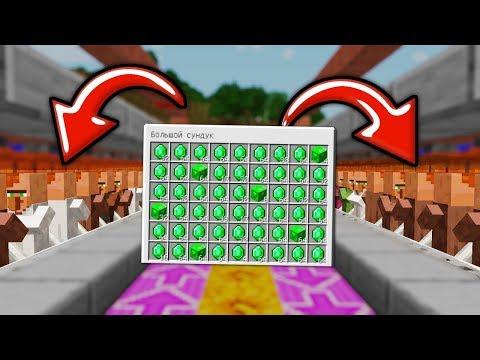#СП3 - ФЕРМА ИЗУМРУДОВ - MINECRAFT ВЫЖИВАНИЕ  (Minecraft Vanilla)