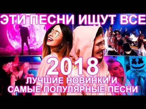 ЭТИ ПЕСНИ ИЩУТ ВСЕ | ЛУЧШИЕ НОВИНКИ И САМЫЕ ПОПУЛЯРНЫЕ ПЕСНИ 2018
