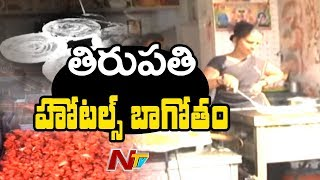 Danger Hotels @ Tirupati - Even god can't save you, Beware - NTV