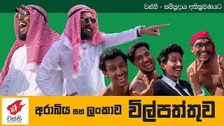 Arabic vs Sri Lankan ( Wilpattuwa ) -  Wasthi Productions