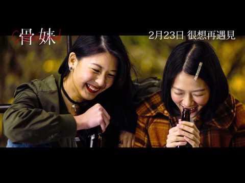 【告別昨天】《骨妹》電影片尾曲 - 歌詞版MV搶先推出