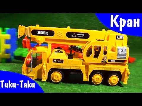Видео для детей про машинки. Кран строит домик для Робокара Поли - Тики Таки!