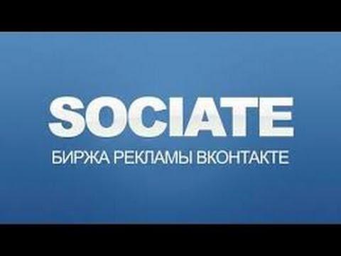 Реклама ВКонтакте через биржу Sociate