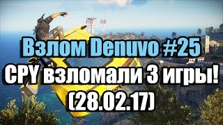 Взлом/обход Denuvo #25 (28.02.17). CPY взломали 3 игры! Mad Max, Just Cause 3, Sherlock H: The DD