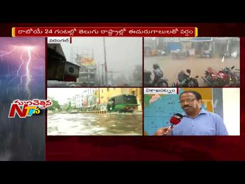 Rains & Strong Hailstorm To Continue For Next 24 Hours In Telugu States | తెలుగు రాష్ట్రాల్లో వర్షం