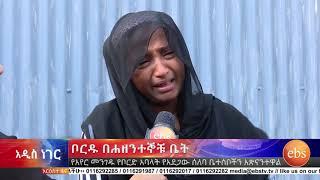 የአውሮፕላኑ የአደጋ ሰለባ ቤተሰቦች  Ethiopian Airlines crash EBS What's New March 12, 2019