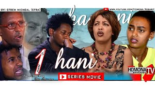 HDMONA - Part 1 - ሃኒ ብ ኤፍሬም ሚካኤል Hani  by Efrem Michael (EFRA) - Eritrean Film 2017