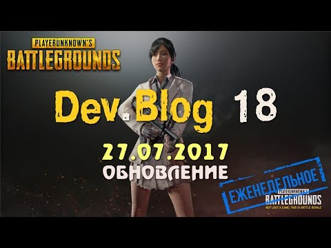 Обновление PUBG 18 / Dev. Blog 18 / PLAYERUNKNOWN'S BATTLEGROUNDS patch ( 25.07.2017 )