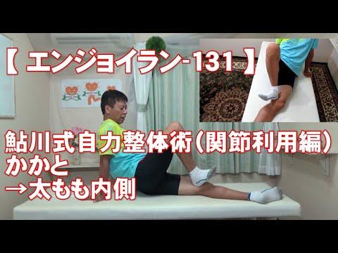 #131 かかと→太もも内側/鮎川式自力整体術(関節利用編)・身体ケア【エンジョイラン】